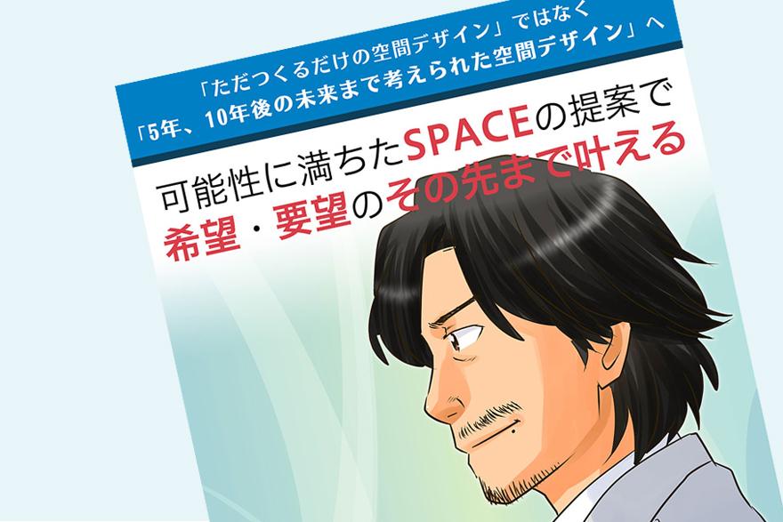 UT SPACEマンガ-UTスペース立ち上げ編-を公開しました! イメージ画像