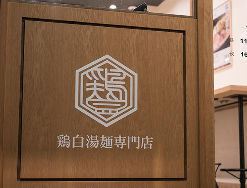 店舗デザイン実績|鶏白湯麺専門店 まるや 様 イメージ画像5