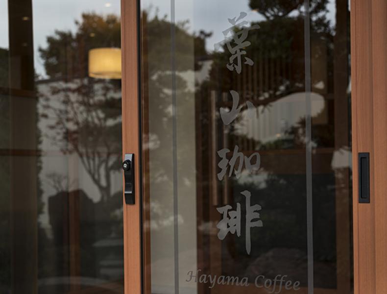 店舗デザイン実績|葉山珈琲鉾田店 様 イメージ画像5