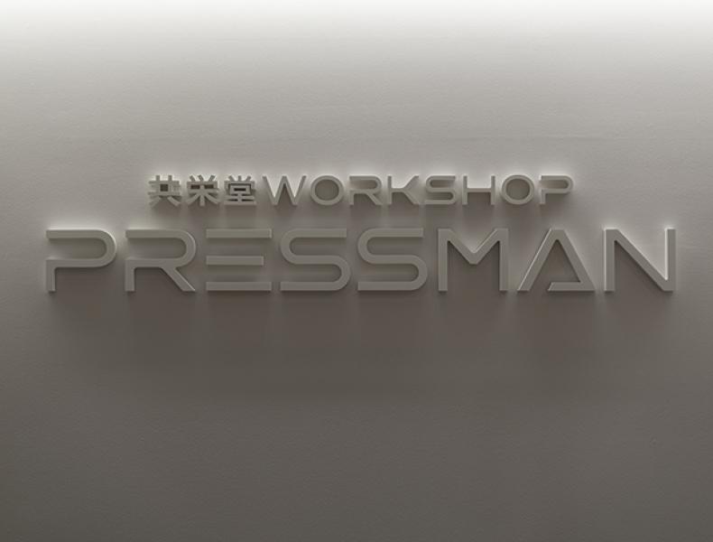 店舗デザイン実績|共栄堂 WORKSHOP PRESSMAN 様 イメージ画像4