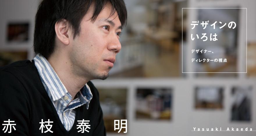 デザインのいろは 「赤枝 泰明」|ユニオンテックの店舗空間づくりイメージ画像