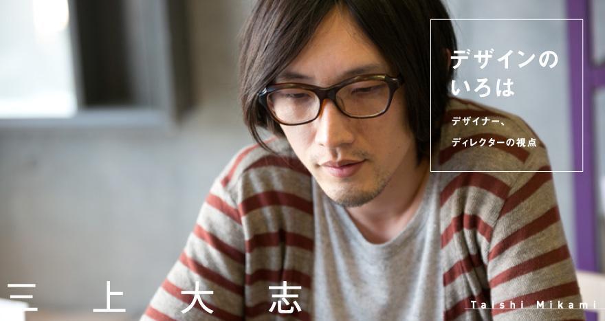 デザインのいろは 「三上 大志」|ユニオンテックの店舗空間づくりイメージ画像