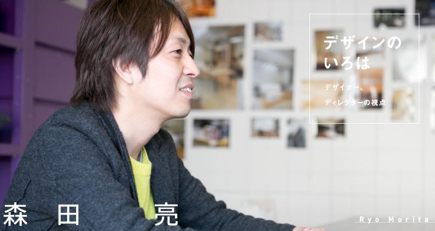 デザインのいろは 「森田 亮」|ユニオンテックの店舗空間づくりイメージ画像