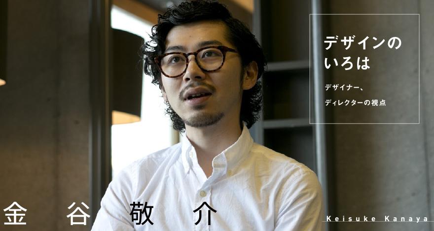 デザインのいろは 「金谷 敬介」|ユニオンテックの店舗空間づくりイメージ画像