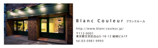 ヘアサロン「Blanc Couleur」 様