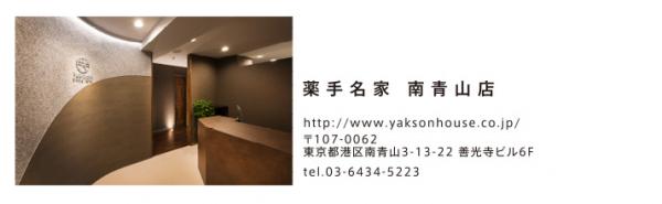 リラクゼーションサロン「薬手名家 南青山店」 様