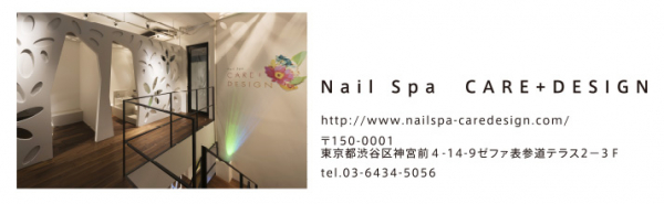 Nail Spa CARE+DESIGN