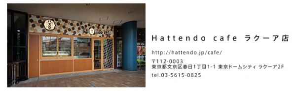 Hattendo cafe ラクーア店