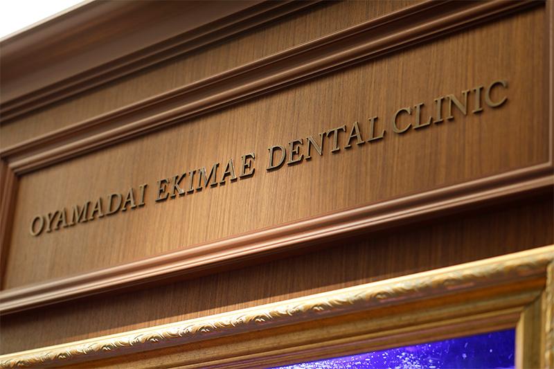 歯科医院実績|尾山台駅前歯医者 様 イメージ画像6